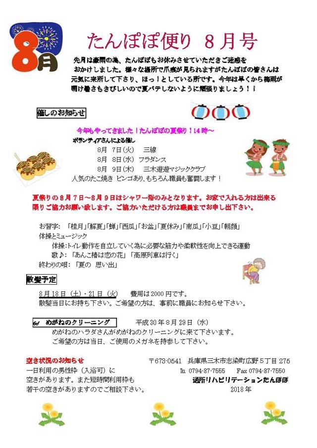 1808_tanpopo_dayori