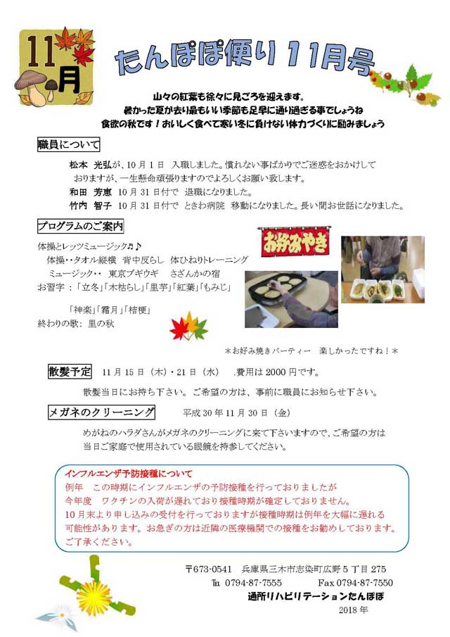 1811_tanpopo_dayori
